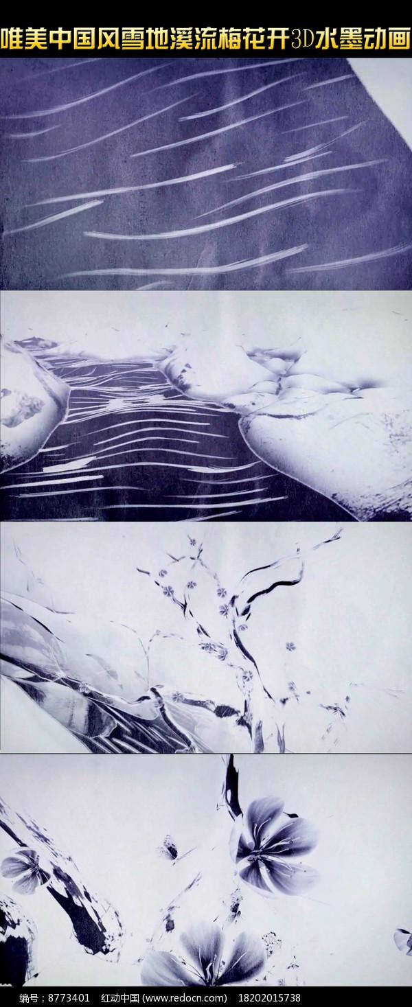 唯美中国风雪地溪流梅花开3D视频图片