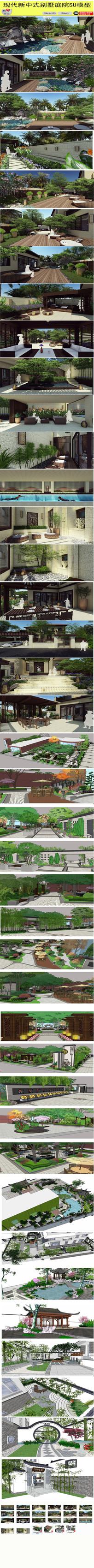 现代新中庭院SU模型 skp