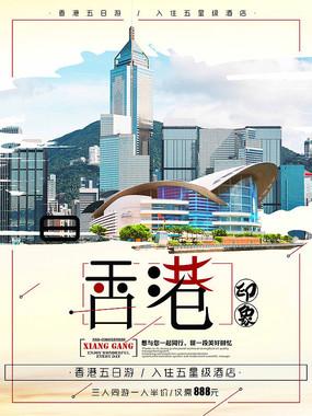 下载收藏 走进香港旅游小报 下载收藏 香港旅游手抄报 下载收藏 香港