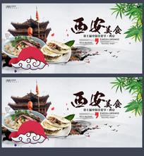西安美食节海报