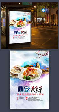 西安美食节海报下载