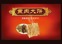 熏肉大饼海报