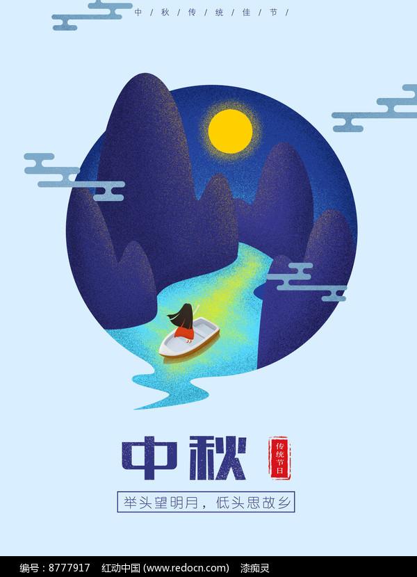 原创深蓝色中秋节手绘海报