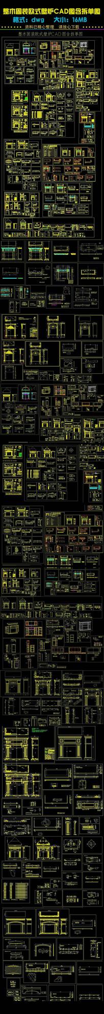 整木欧式壁炉CAD图含拆单图 dwg