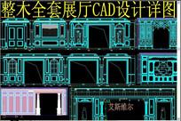 整木全套展厅CAD