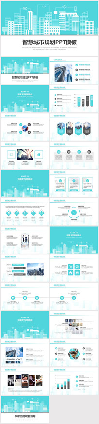 智慧城市建设发展建筑PPT