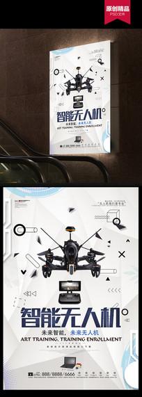 智能无人机海报设计下载