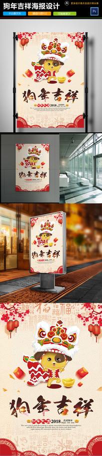 中国风狗年吉祥海报