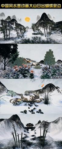 中国风水墨动画日出蝴蝶泉边