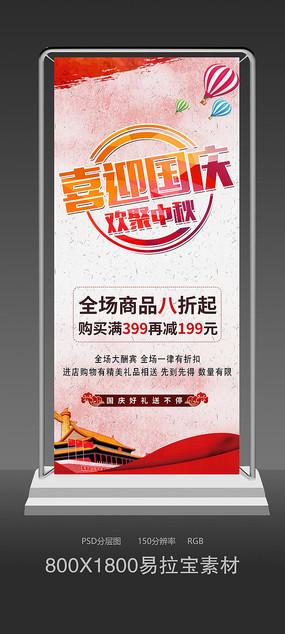 中秋国庆活动宣传传展架