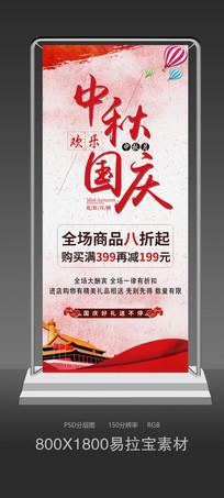 中秋国庆活动展架宣传设计