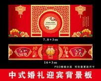 中式婚礼迎宾背景板