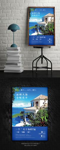 自然别墅地产海报设计
