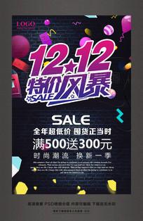 1212特价风暴双12促销活动海报