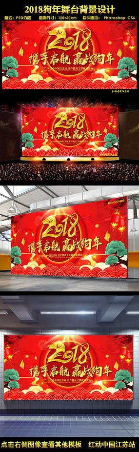 2018年会春节晚会背景海报 PSD