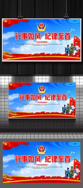 部队军队宣传标语展板下载