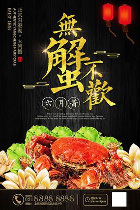 餐饮美食大闸蟹海报