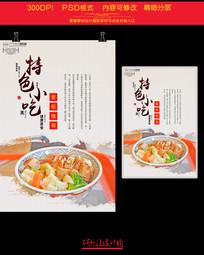 餐饮文化小吃创意海报