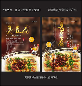 臭豆腐美食海报宣传单 PSD