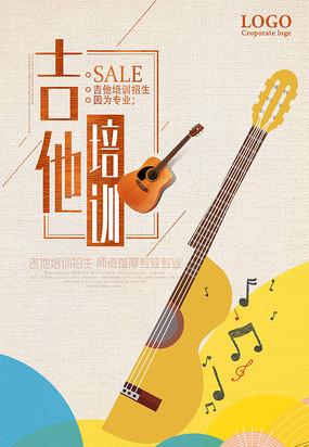 手绘海报 下载收藏 吉他社团招新手绘海报 下载收藏 创意吉他培训海报