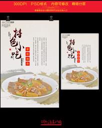 传统小吃创意海报