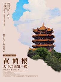 纯色中国风黄鹤楼旅游度假海报