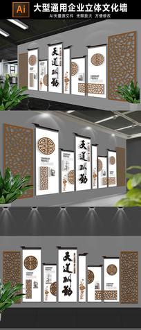 大气中式古典企业文化墙展板