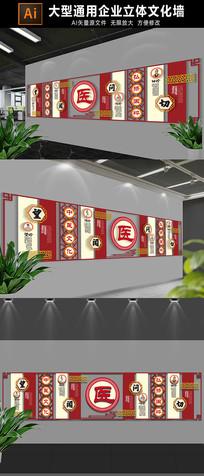 大气中医文化墙展板