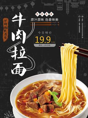 冬季美食牛肉拉面促销海报