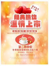 冬季奶茶饮品促销海报