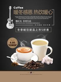 冬季热饮奶茶咖啡促销海报