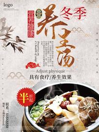 冬季养生汤白色中国风美食海报