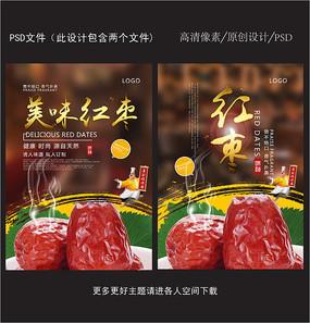 红枣美食海报宣传单 PSD