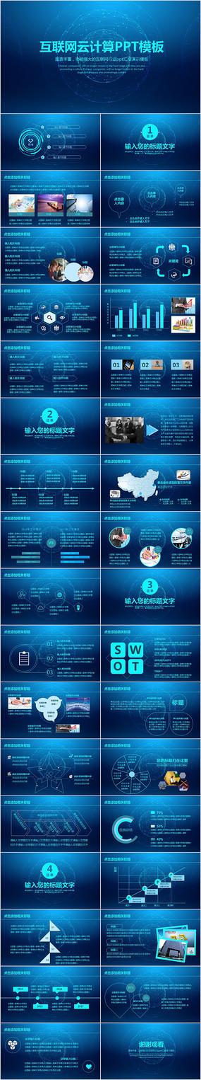互联网大数据商务金融PPT