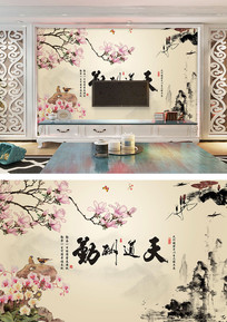 家和万事兴玉兰中式电视背景墙