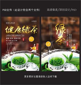 健康绿茶海报设计 PSD