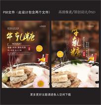 简约台湾手工牛轧糖海报