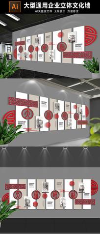 简约中国风企业文化墙展板