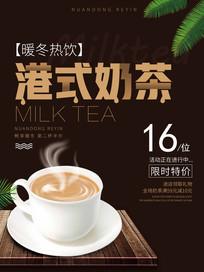 简约棕色港式奶茶促销海报