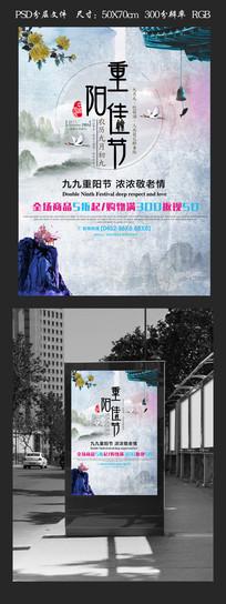 九九重阳节促销海报