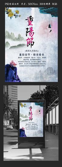 九九重阳节psd海报模板