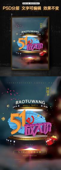 炫酷51劳动节海报设计