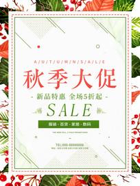 绿色清新简约秋季促销海报