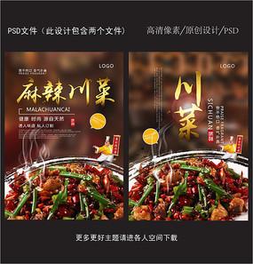 麻辣川菜海报设计 PSD