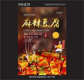 麻辣豆腐海报设计 PSD