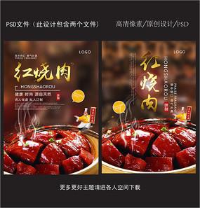 美味红烧肉海报宣传单 PSD