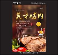美味烤肉海报宣传单