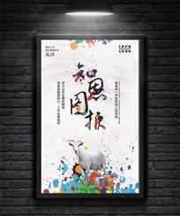 喷墨创意山羊精神企业文化展板