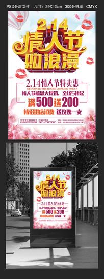 情人节促销海报宣传设计