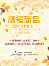 秋叶秋冬新品黄色促销海报